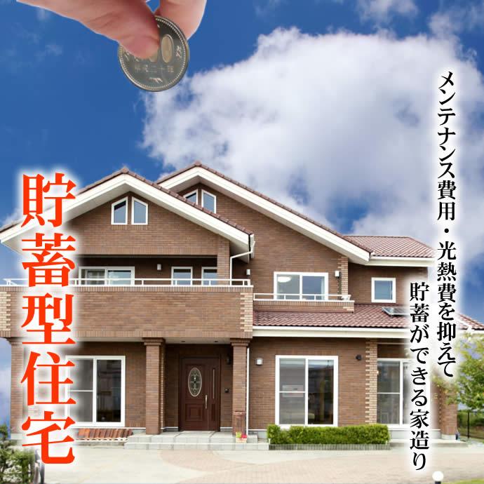 貯蓄型住宅