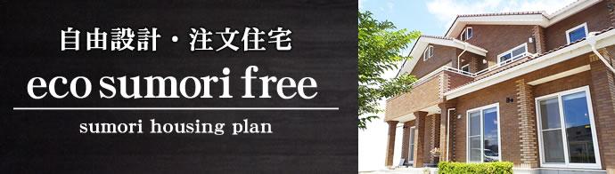 eco sumori free