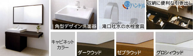 カウンター式洗面台