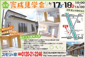 佐藤紀代子邸広告