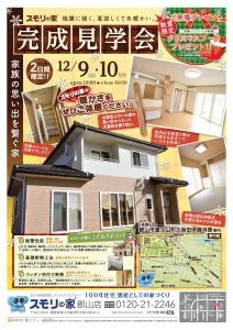 12月イベント大竹