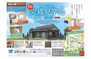 sumori_b4_3-01