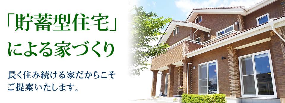 貯蓄型住宅による家造り、貯蓄型住宅とは
